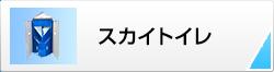 商品情報(スカイトイレ)