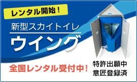 レンタル料金リース料金などの価格一覧 簡易トイレのレンタルなら