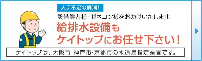仮設の給排水設備はケイトップにお任せください!ケイトップは大阪市・神戸市・京都市の水道局指定業者です。