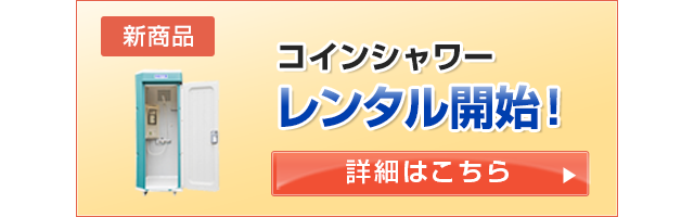 btn-sumaho-banner-coinshower_1707