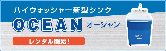 btn-sumaho-banner-ocean