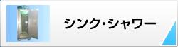 商品情報(シンク・シャワー)