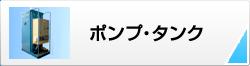 商品情報(ポンプ・タンク)