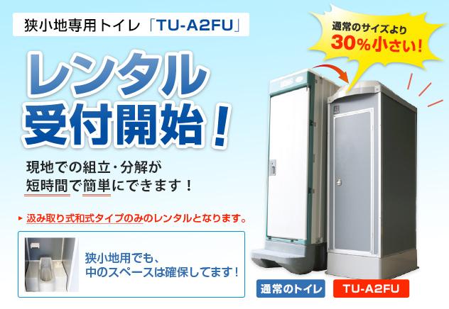 狭小地専用トイレ「TU-A2FU」は、短時間で、現地での組立、分解が簡単!狭小地にも最適なトイレです。TU-A2FUは汲取り式兼用タイプのみの扱いとなります。